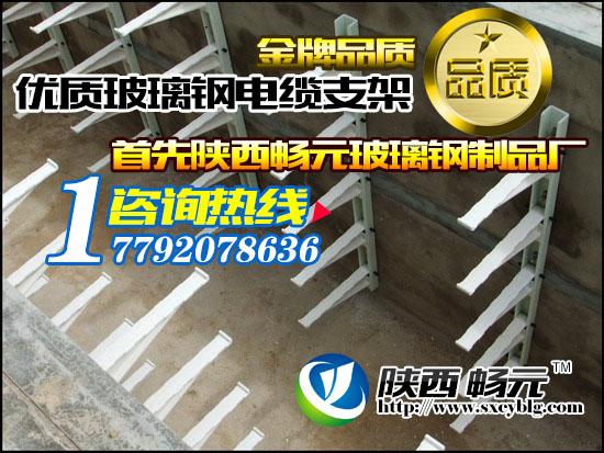 广东玻璃钢电缆支架金牌品质