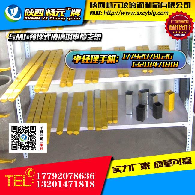 预埋式玻璃钢电缆支架图集