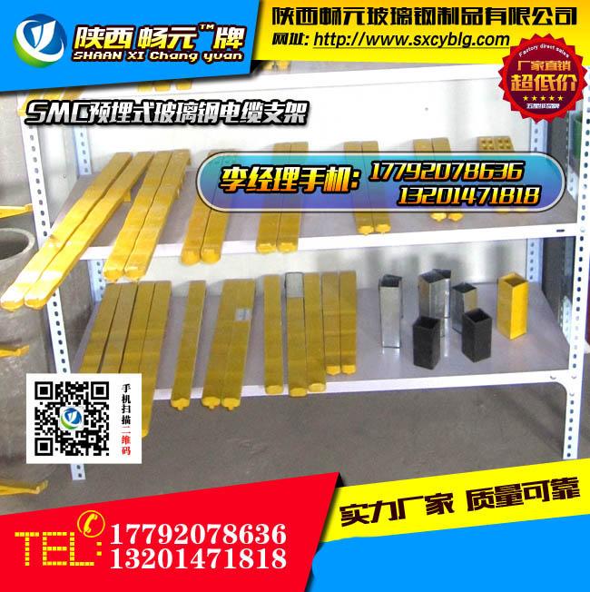 预埋式玻璃钢电缆支架家族全图