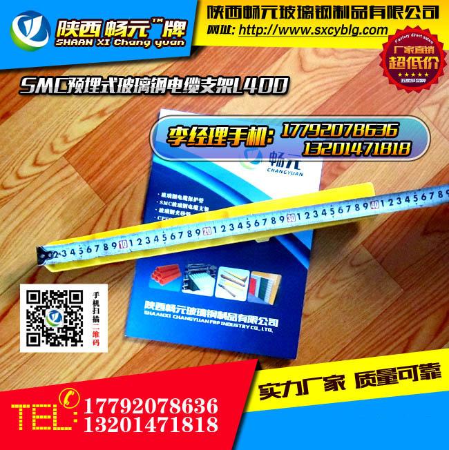 预埋式玻璃钢电缆支架L400测量尺寸图